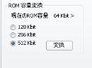 ROMMaker ロム容量変換